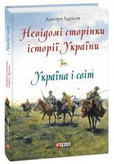 купити: Книга Невідомі сторінки історії України. Україна і світ