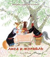купить: Книга Лиса и журавль. Народные сказки для малышей