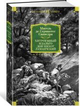 купить: Книга Хитроумный идальго Дон Кихот Ламанчский