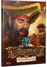 купить: Книга Пираты. Иллюстрированный атлас