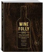 купити: Книга Вино. Практический путеводитель