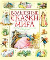 купить: Книга Волшебные сказки мира