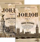 купить: Книга Лондон. Комплект из 2 книг