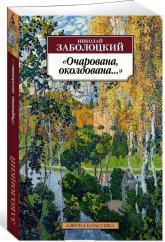 купити: Книга Очарована, околдована...