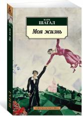 купить: Книга Моя жизнь