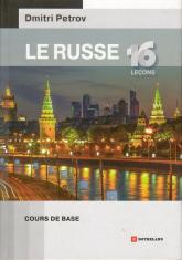 купить: Книга Le Russe 16 Lecons. Cours De Base