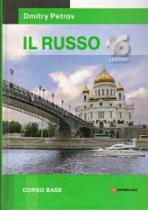 купити: Книга Petrov. Il Russo. Corso base