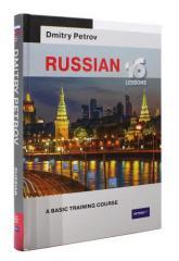 купить: Книга Russian. 16 Lessons. A Basic Training Course
