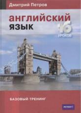 купить: Книга Английский язык. 16 уроков. Базовый тренинг