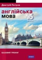 купить: Книга Англійська мова. 16 уроків. Базовий тренінг