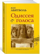 buy: Book Одиссея голоса. Связь между ДНК, способностью мыслить и общаться. Путь длиной в 5 миллионов лет
