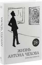 купить: Книга Жизнь Антона Чехова