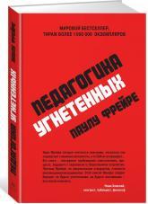 купить: Книга Педагогика угнетенных