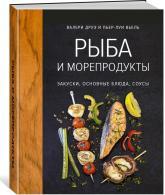 купити: Книга Рыба и морепродукты. Закуски, основные блюда, соусы (хюгге-формат)