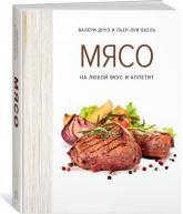 купити: Книга Мясо. На любой вкус и аппетит (хюгге-формат)