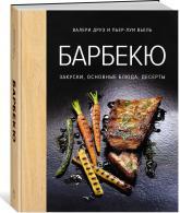 купити: Книга Барбекю. Закуски, основные блюда, десерты