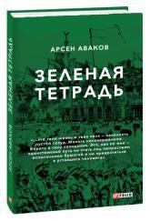 купить: Книга Зеленая тетрадь