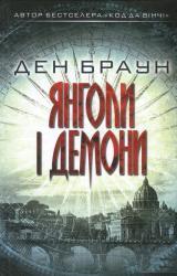 купить: Книга Янголи і демони