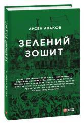 купить: Книга Зелений зошит