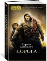 купить: Книга Дорога
