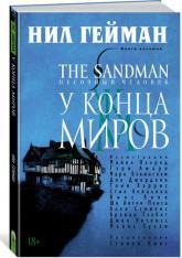 купити: Книга The Sandman. Песочный человек. Книга  8. У Конца Миров