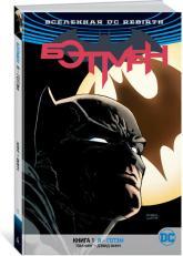 купити: Книга Вселенная DC. Rebirth. Бэтмен. Книга 1. Я - Готэм