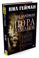 buy: Book The Sandman. Песочный человек. Книга 4. Пора туманов