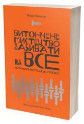 купити: Книга Витончене мистецтво забивати на все