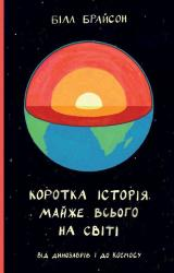 купити: Книга Коротка історія майже всього на світі. Від динозаврів і до космосу