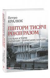купить: Книга Півтори тисячи років разом. Спільна історія українців і тюркських народів