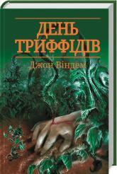 купить: Книга День триффідів