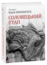 купить: Книга Соловецький етап. Антологія