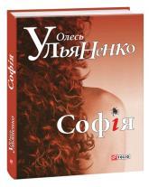 купить: Книга Софія