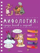 купить: Книга Мифология. Среди богов и героев