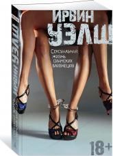 купить: Книга Сексуальная жизнь сиамских близнецов