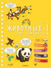 купить: Книга Животные - это интересно!