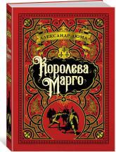 купить: Книга Королева Марго