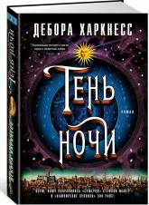 купить: Книга Тень ночи