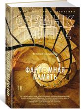 купить: Книга Фантомная память
