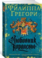 купить: Книга Любовник королевы