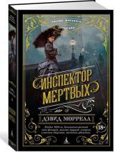 купить: Книга Инспектор мертвых