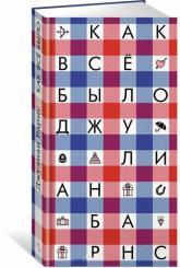 купить: Книга Как всё было