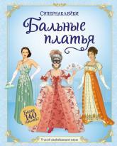 купить: Книга Бальные платья