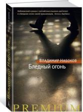 купить: Книга Бледный огонь