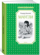 купить: Книга Маугли