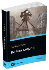 купить: Книга Война миров