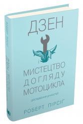 купить: Книга Дзен і мистецтво догляду мотоцикла: Дослідження цінностей