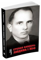 купить: Книга Степан Бандера. Людина і міф