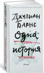 купить: Книга Одна история
