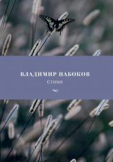 купить: Книга Владимир Набоков. Стихи
